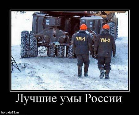 Лучшие умы России