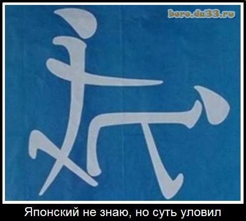 Иероглиф секс