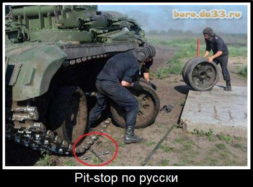 Pit-stop по русски