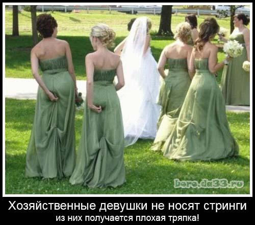 Фото девки стринги