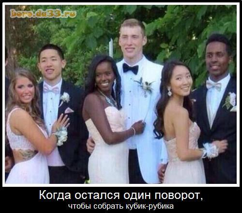 Невеста в белом с негром